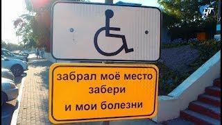 Новгородских водителей будут отучать от «дурных манер» провокационными знаками