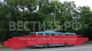 У троллейбусного депо в Вологде не хватило денег на собственное банкротство