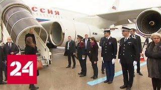 Владимир Путин прибыл в Париж - Россия 24