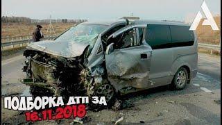 ДТП. Подборка аварий за 16.11.2018 [crash November 2018]