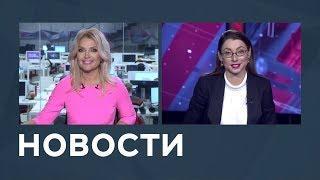 Новости от 05.12.2018 с Марианной Минскер и Лизой Каймин