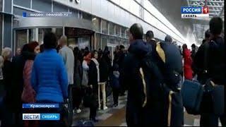 Аэропорт «Красноярска» экстренно эвакуировали из-за пожарной тревоги