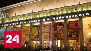 Прощание с Иосифом Кобзоном пройдет в Концертном зале имени Чайковского - Россия 24
