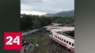 Опубликованы кадры с места крушения поезда на Тайване, где погибли 17 человек - Россия 24