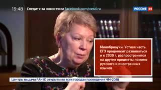 министр образования Ольга Васильева о школьных олимпиадах фрагмент эфира Россия 24 за 27 февраля 201