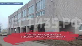 Массовое отравление школьников в Вохтоге