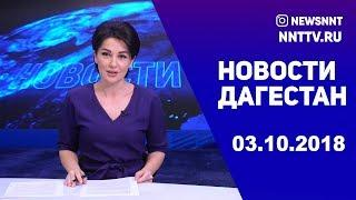 Новости Дагестан 03.10.2018 год