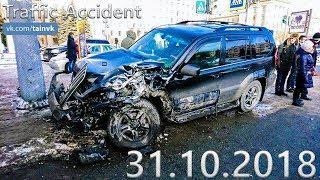 Подборка аварий и дорожных происшествий за 31.10.2018 (ДТП, Аварии, ЧП, Traffic Accident)