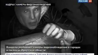 Вандалы разбивают камеры видеонаблюдения в городах и посёлках Иркутской области