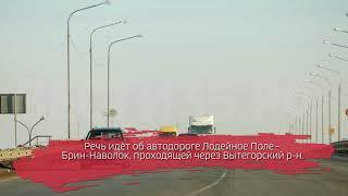 Автодорогу в Вологодской области передали в федеральную собственность