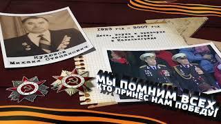Бессмертный полк. Кудюков Михаил Степанович