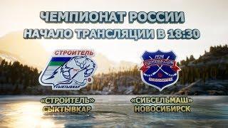 """Прямая трансляция: хоккей с мячом """"Строитель"""" (Сыктывкар) - """"Сибсельмаш"""" (Новосибирск )"""