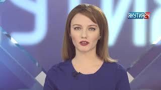 Информационная программа «Якутия 24». Выпуск 22.02.2018 в 13:00