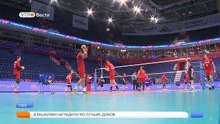 Уфа на 3 дня станет одним из центров мирового волейбола