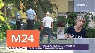 Следствие выясняет обстоятельства убийства на севере Москвы - Москва 24
