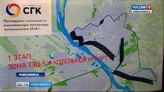 В Новосибирске завершили отопительный сезон