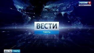 22 февраля - Новости Тверской области   Вести Тверь 17:40