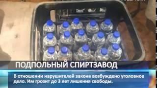 Пенсионер из Самары организовал подпольное производство спирта
