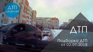 Подборка ДТП за 02.01.2018 год
