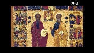 Слово Митрополита: день памяти святых первоверховных апостолов Петра и Павла