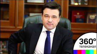 Андрей Воробьев поблагодарил жителей Подмосковья за участие в выборах