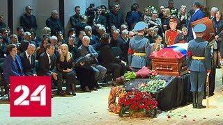 Дмитрий Медведев пришел проститься с Иосифом Кобзоном - Россия 24