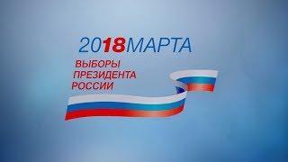Выборы 2018: В России  завершился прием заявлений для голосования по месту пребывания
