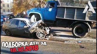 ДТП. Подборка аварий за 18.10.2018 [crash October 2018]