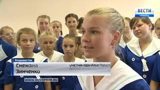 Хор из Владивостока стал победителем престижного международного конкурса в Греции