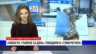 НОВОСТИ. Обзор за неделю от 01.12.2018 с Яной Джус. Часть 2