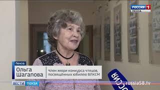 В Пензе наградили победителей конкурса чтецов к 100-летию комсомола