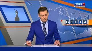 Вести  Кабардино Балкария 18 04 18 17 40