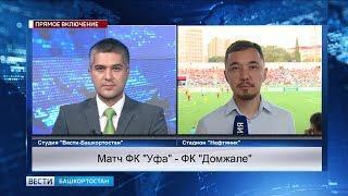 Футбольный клуб «Уфа» в эти минуты играет со словенским «Домжале»