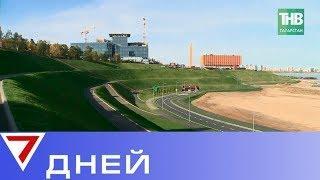 Открытие набережной на склоне возле НКЦ города Казани. 7 Дней | ТНВ