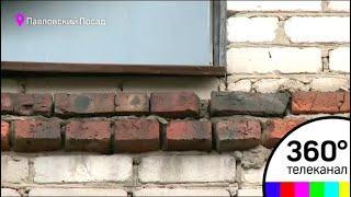 Фасад здания рушится на головы жильцов в Павловском Посаде