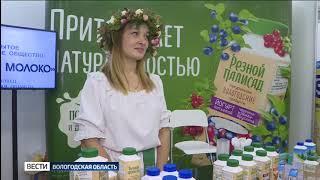 Вести - Вологодская область ЭФИР 04.12.2018 17:00