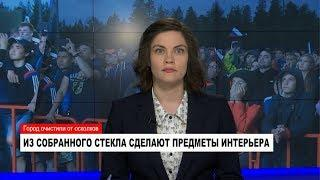 НОВОСТИ от 09.07.2018 с Ольгой Поповой