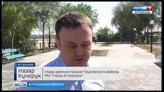 В Трусовском районе Астрахани благоустраивают общественные пространства
