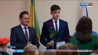 В Пензе талантливая молодежь получила стипендию мэра