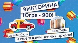 В городах Ханты-Мансийского автономного округа начали сбор анкет викторины «Югре - 900!»