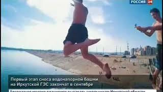 Первый этап сноса водонапорной башни на Иркутской ГЭС закончат в сентябре