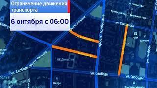 В Ярославле ограничат движение из-за футбольного матча