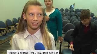 Белгородским школьникам ещё раз напомнили о ПДД