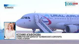 Прямой рейс из Челябинска в Харбин запущен