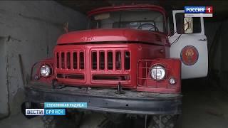 Быть ли в Брянске добровольным пожарным командам