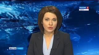 Вести-Томск, выпуск 17:20 от 30.05.2018