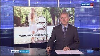 Более 600 семей в Карелии получили материнский капитал