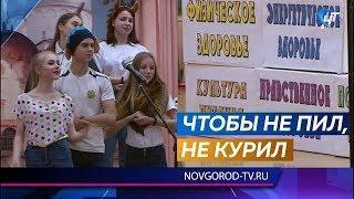В Гимназии №4 прошел заключительный концерт конкурса школьных агитбригад «За здоровый образ жизни»