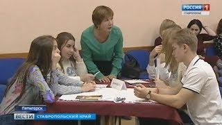 Пятигорских студентов учат зарабатывать и экономить