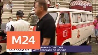 Сотни ретроавтомобилей проехались по улицам Москвы - Москва 24